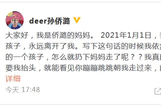 巴啦啦小魔仙凌美琪扮演者孙侨潞去世 年仅25岁