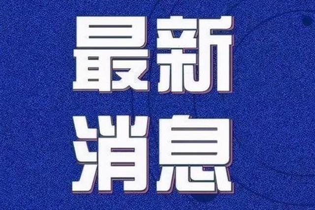 """合肥市消防救援支队庐江大队被荣记""""集体一等功"""""""