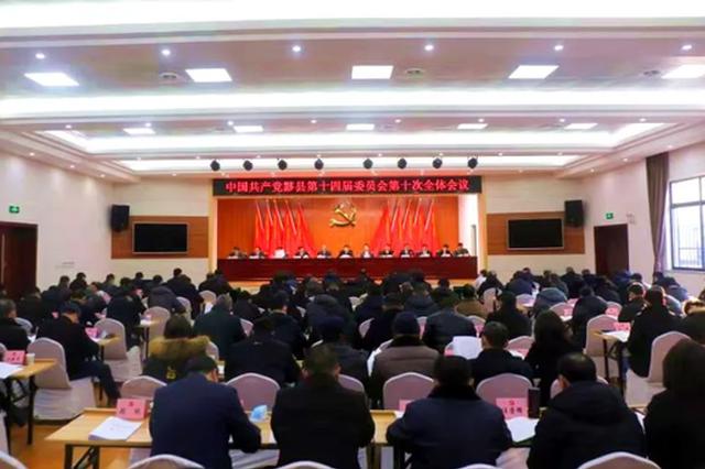 中共黟县县委十四届十次全会胜利召开