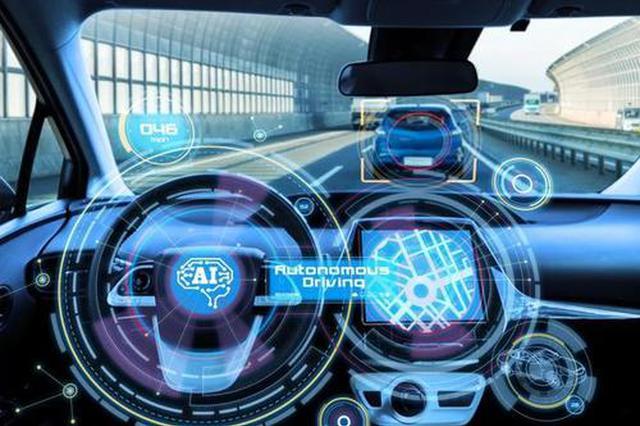 安徽11部门出台方案加快推进智能汽车创新发展