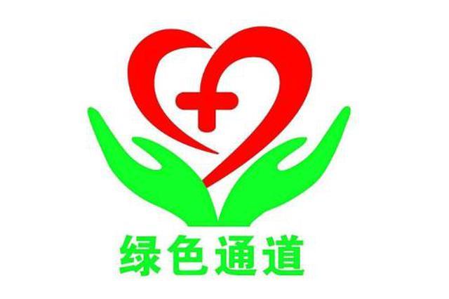 """安徽:老年患者挂号就诊 设""""绿色通道"""""""