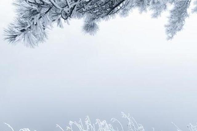 大起大落需警惕 新一轮寒潮来袭就在今天