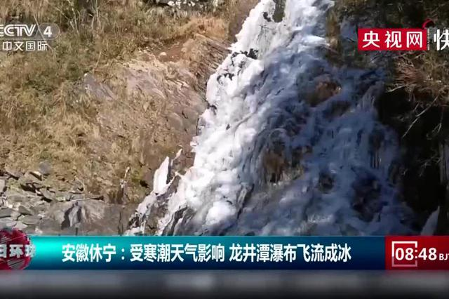安徽休宁龙井潭瀑布飞流成冰