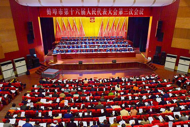 聚焦两会 蚌埠市十六届人大三次会议隆重开幕
