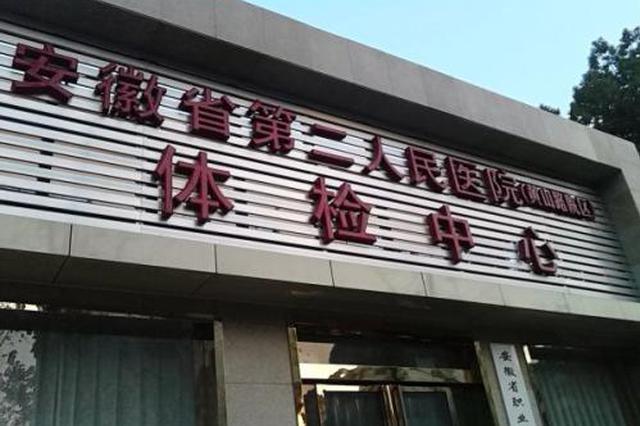 省第二人民医院取得放射卫生技术甲级资质