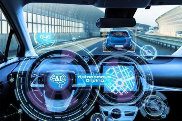 安徽省发布智能汽车创新发展战略实施方案