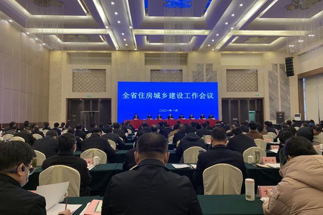 安徽省住房城乡建设工作会议在合肥召开