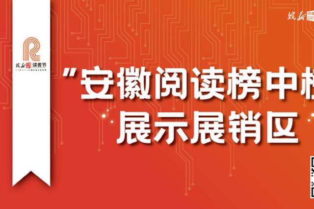 皖新传媒发布2020年安徽阅读榜中榜