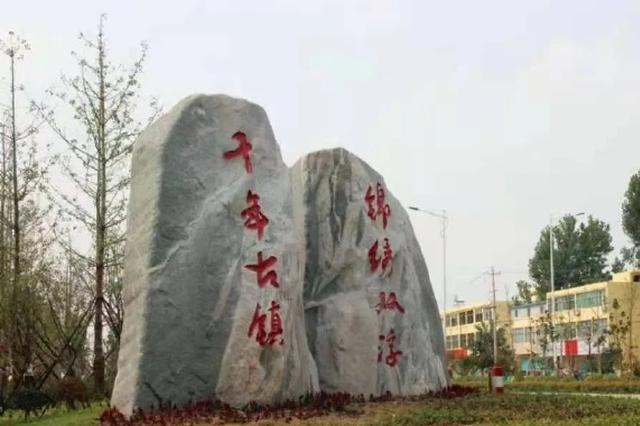 太和县双浮镇入围省千年古镇候选名单