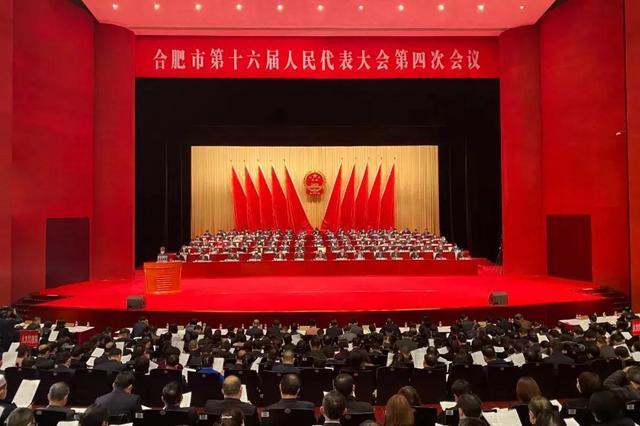合肥市十六届人大四次会议18日开幕
