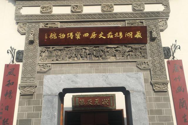 """""""文房四宝""""博物馆落户芜湖"""