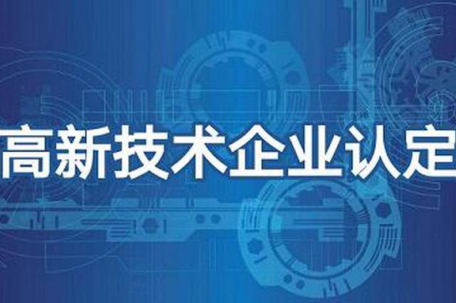2020年亳州新认定高新技术企业79家!增速全省第一