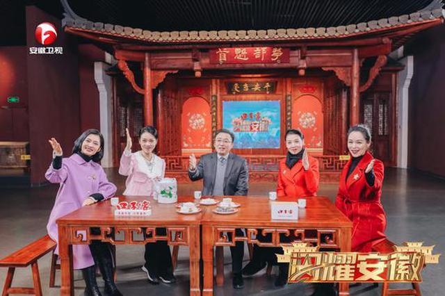 《闪耀安徽》第6期开播 周群马滢带你游安庆