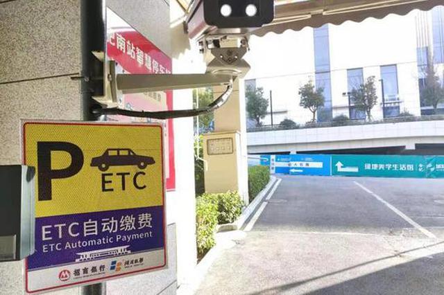 合肥入列ETC智慧停车国家试点 高铁南站即将投用