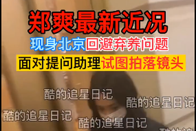 """郑爽风波后现身北京录节目 被问""""弃养""""一言不发"""