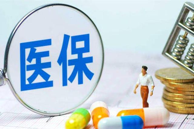 蚌埠市医保局下发通知: 提倡报销业务延期错峰办理