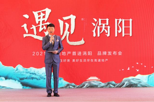 遇见涡阳 高速地产涡阳项目品牌发布会圆满落幕