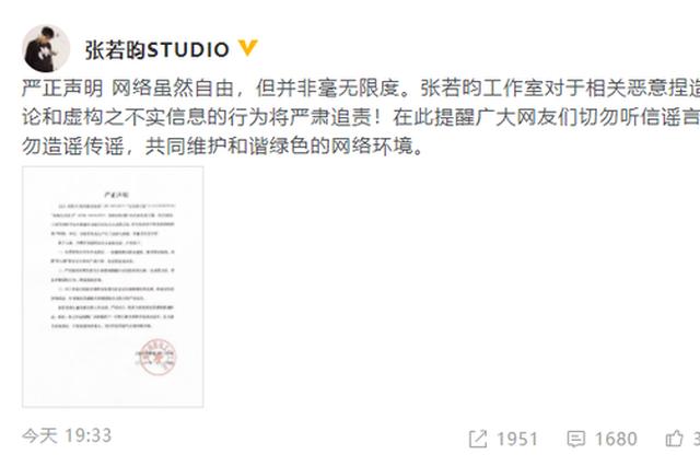 张若昀工作室发声明否认耍大牌:系恶意造谣抹黑