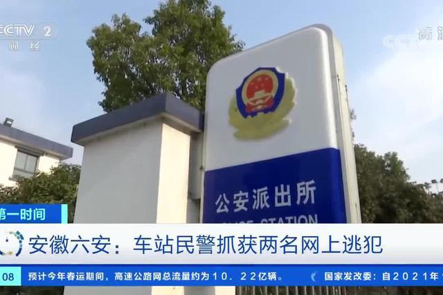 安徽六安:车站民警抓获两名网上逃犯