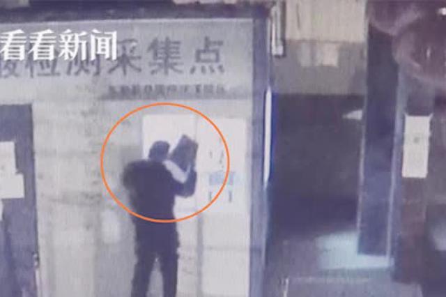 一男子在核酸检测点偷电脑 险害返乡人员重新采集
