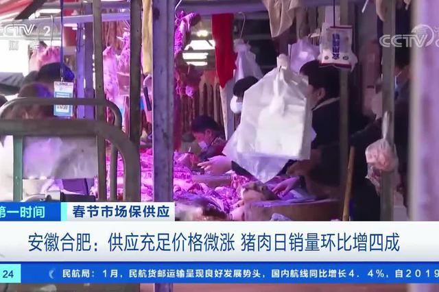 安徽合肥:供应充足价格微涨 猪肉日销量环比增四成