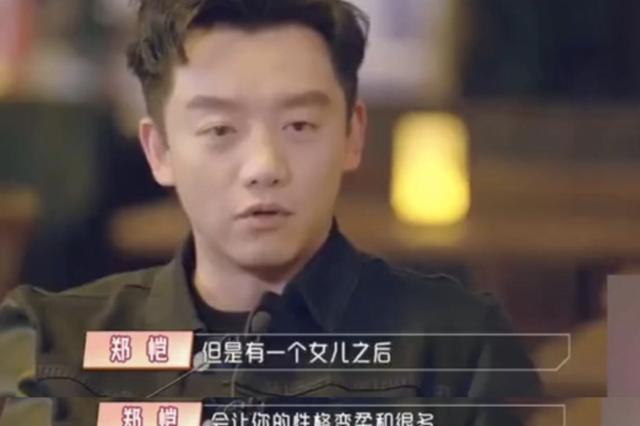 郑恺节目中首谈女儿 自曝做爸爸后性格变柔和很多