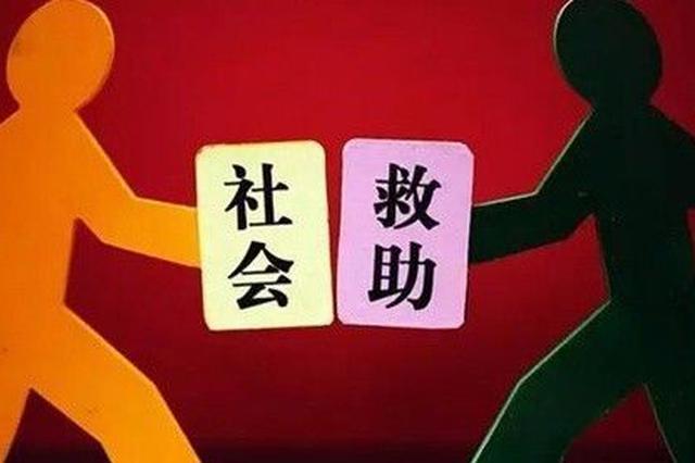 安庆市1月份全市共发放各类社会救助金8903万元