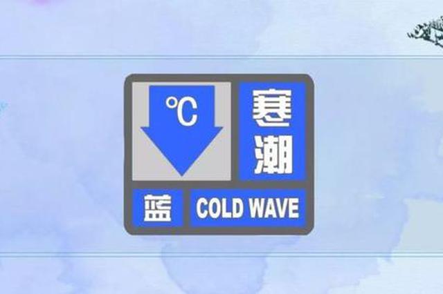 降温8℃左右!合肥发布寒潮蓝色预警
