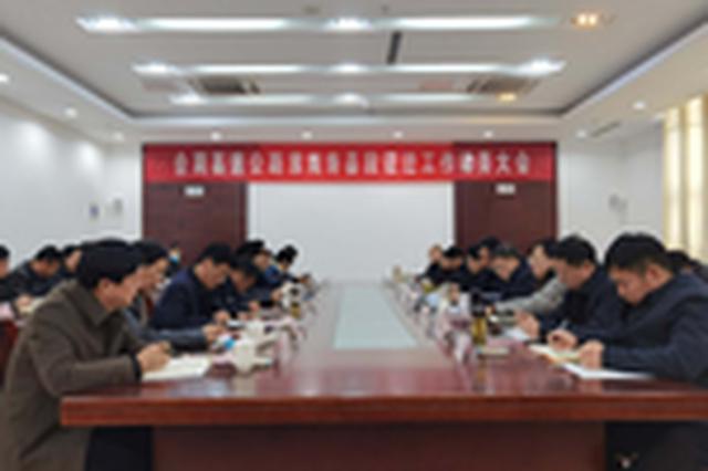 合周高速公路淮南寿县段征迁工作动员会召开