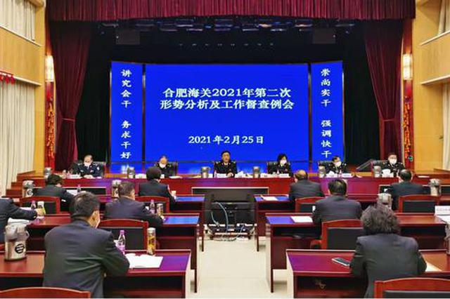 合肥海关召开2021年第二次形势分析及工作督查例会