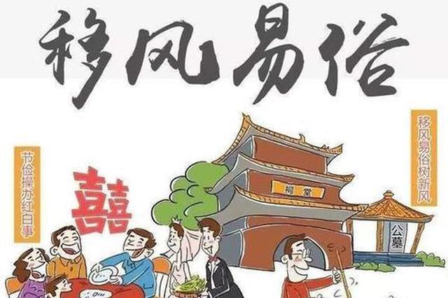 安徽省当涂县太白村:移风易俗让古村刮起文明新风
