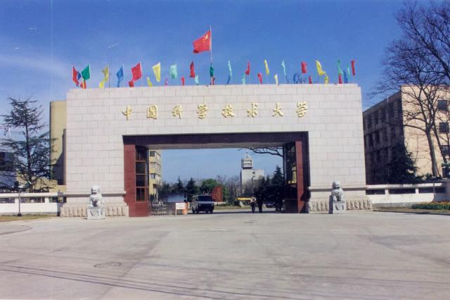 """中国科大新增设""""量子信息科学""""等5个本科专业"""
