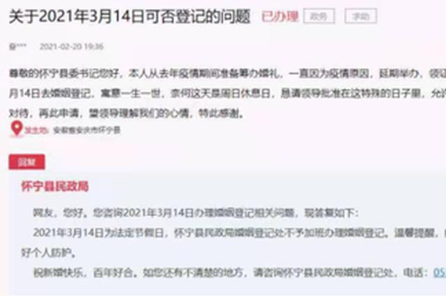 """3月14日想办结婚证?安徽已有民政局表示""""可加班"""""""