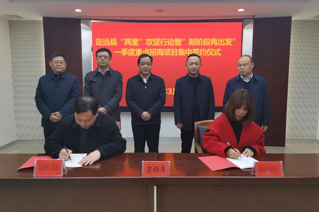 """定远县举行""""新阶段再出发""""重点招商项目签约仪式"""