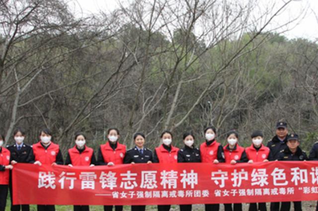 安徽女子戒毒所警花志愿服务队开展环保公益活动