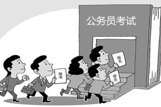 公务员考试报名昨日截止 芜湖最热职位265:1
