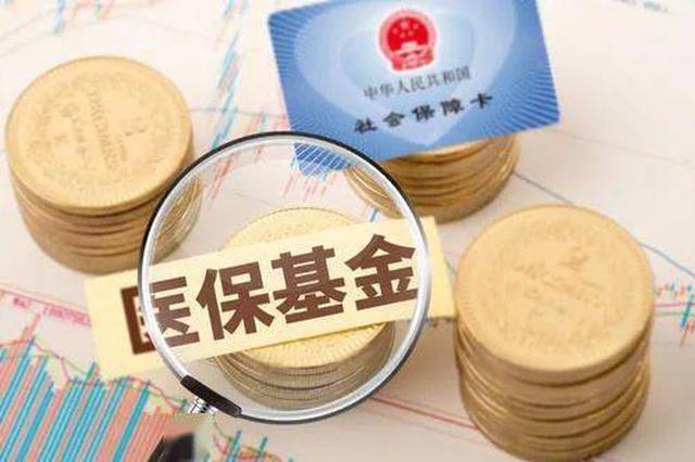 """安徽两年追回""""跑冒滴漏""""医保基金20余亿元"""
