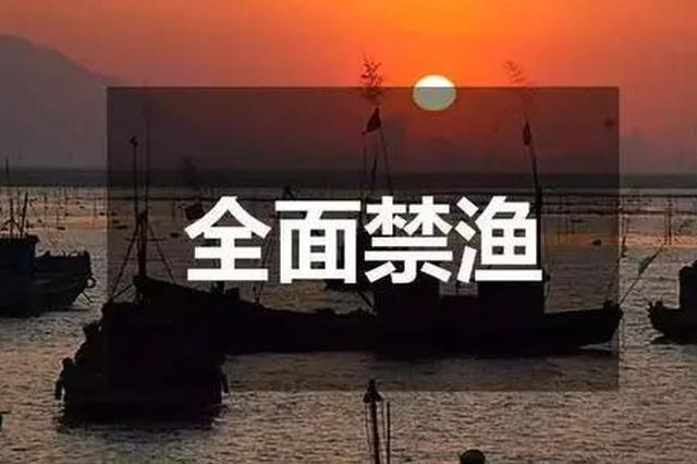 """沪苏浙皖检察机关""""联手""""保障长江流域禁捕"""