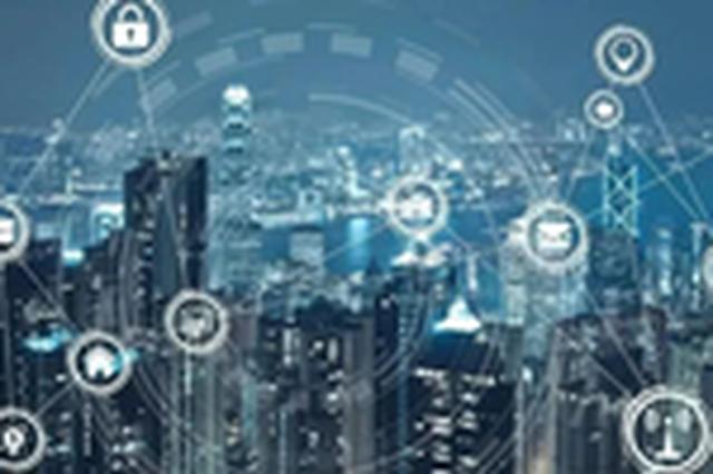 芜湖:发展数字经济成效明显