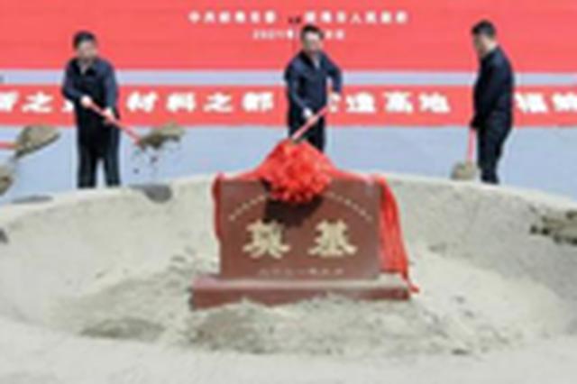 总投资104.25亿元 蚌埠固镇32个重点项目集中开工