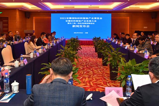 2021安徽国际纺织服装产业博览会即将在合肥举办