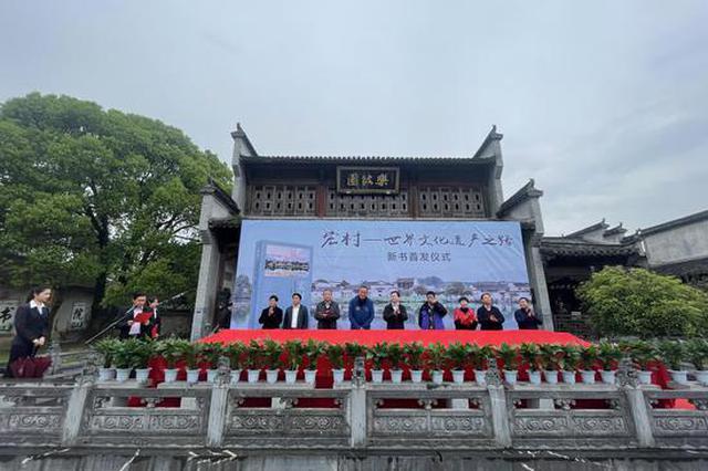 《宏村——世界文化遗产之路》首发仪式今日圆满落幕