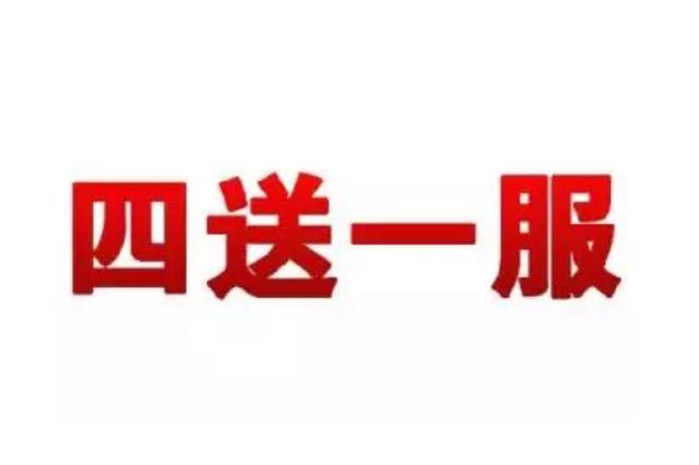 """安徽全面启动 """"四送一服"""" 16个工作组已全部入驻"""