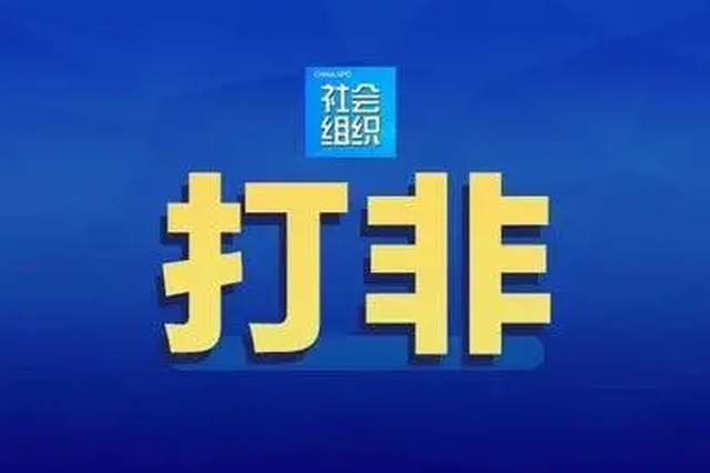 安徽省社会组织联合会发出倡议 坚决抵制非法社会组织