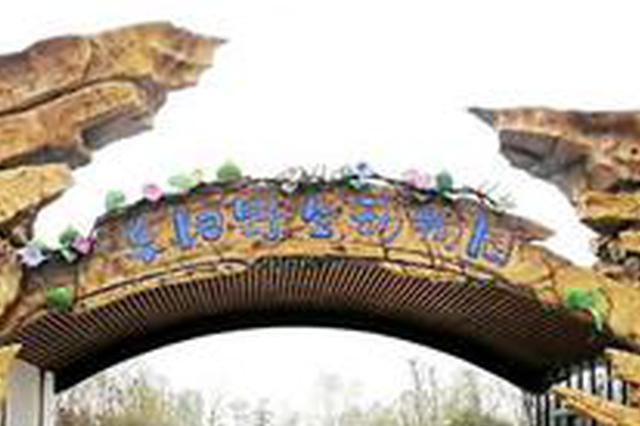 阜阳野生动物园一期五一试营业