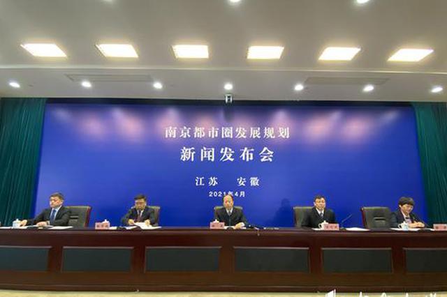 苏皖两省共同举办南京都市圈发展规划新闻发布会