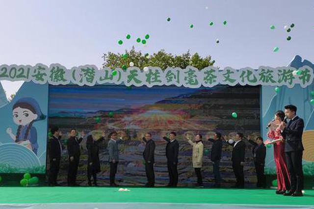 2021安徽(潜山)天柱剑毫茶文化旅游节开幕?助力乡村振兴