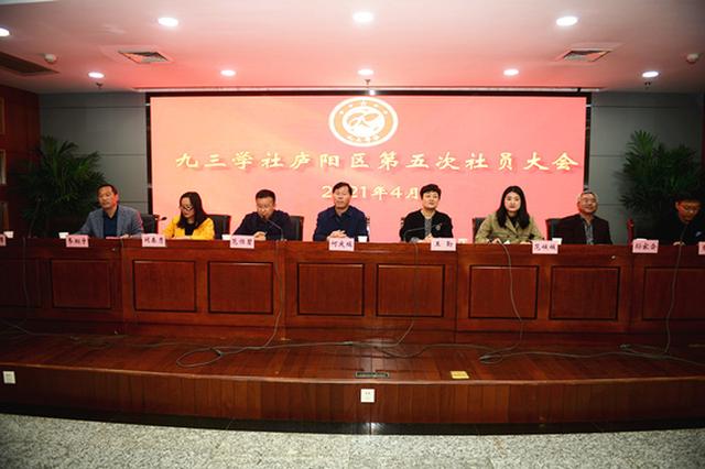 九三学社庐阳区基层委召开第五次社员大会