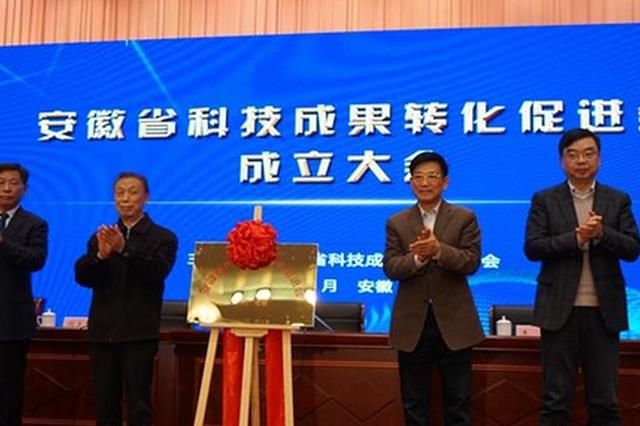 安徽省科技成果转化促进会成立大会在合肥举行