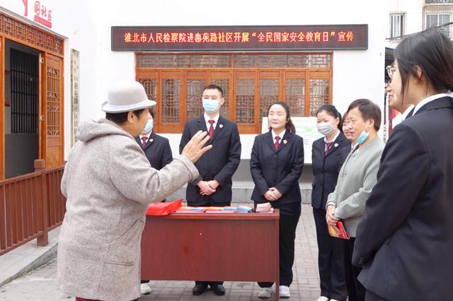 淮北市检察院开展全民国家安全教育日普法宣传